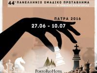 Campionato_greco_squadre_2016_Home