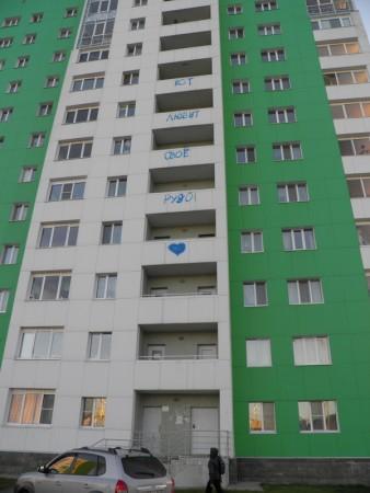 dichiarazione d'amore sui balconi