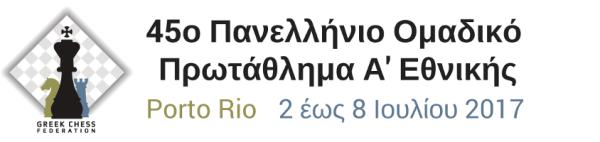 league2017-grecia