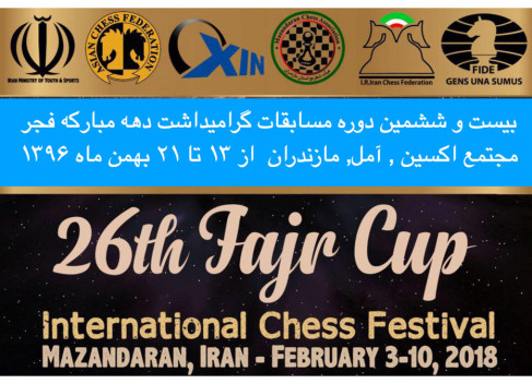 26th-fajr-tournament