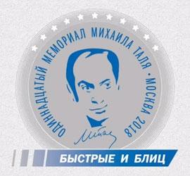 memorial_tal_2018_logo