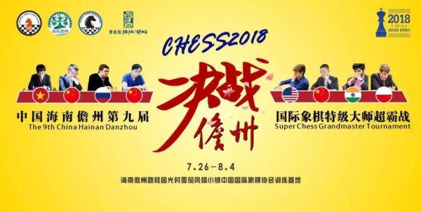Danzhou_logo