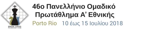 Grecia_rio2018