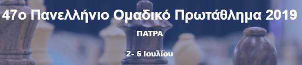 campionmato_greco_squadre_2019