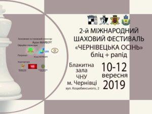 Chernivysi_2019