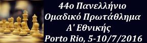 banner-Campionato_greco_squadre_2016