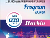 match_karpov_hou_yifan_2018_home